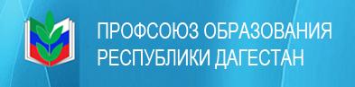 Дагестанский профсоюз образования